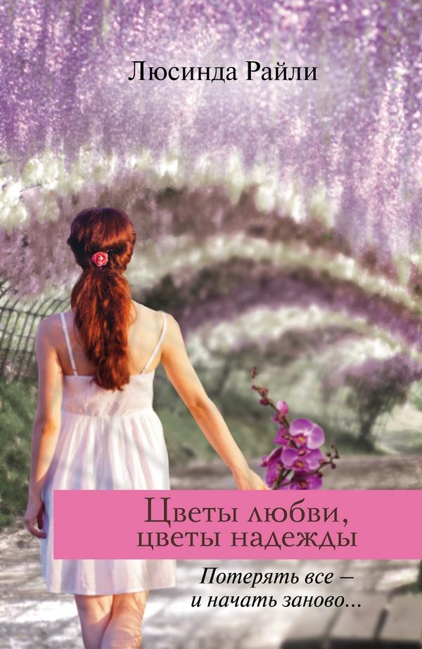 Скачать бесплатно Цветы любви, цветы надежды