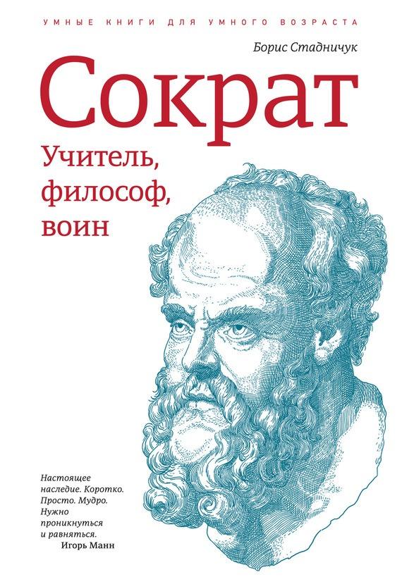 Скачать бесплатно Сократ: учитель, философ, воин