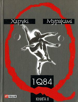 1Q84. Книга ІІ