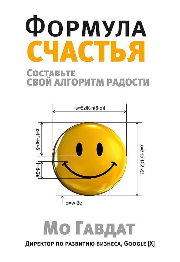 Скачать бесплатно Формула счастья