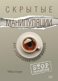 Скачать бесплатно Скрытые манипуляции для управления твоей жизнью. STOP газлайтинг