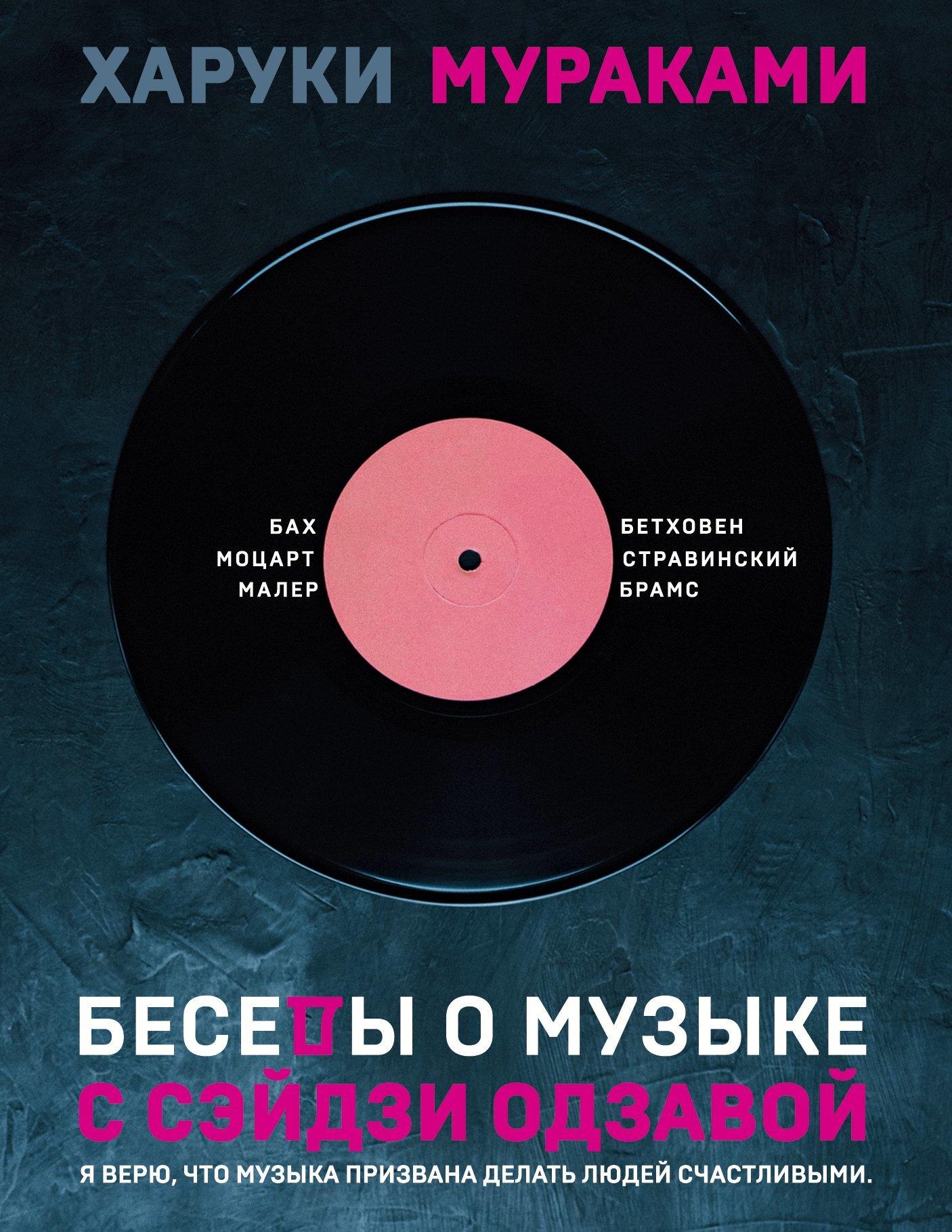 Скачать бесплатно Беседы о музыке с Сэйдзи Одзавой