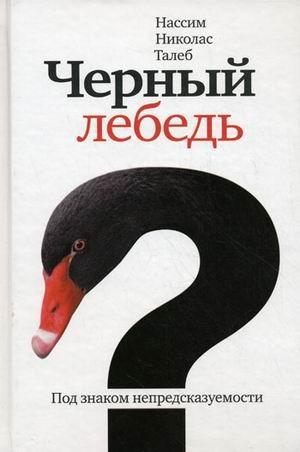 Скачать бесплатно Чёрный лебедь. Под знаком непредсказуемости