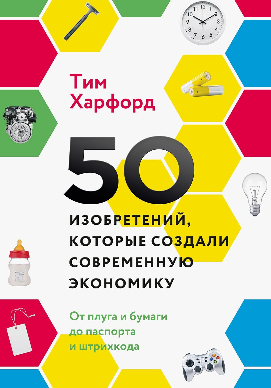 Скачать бесплатно 50 изобретений