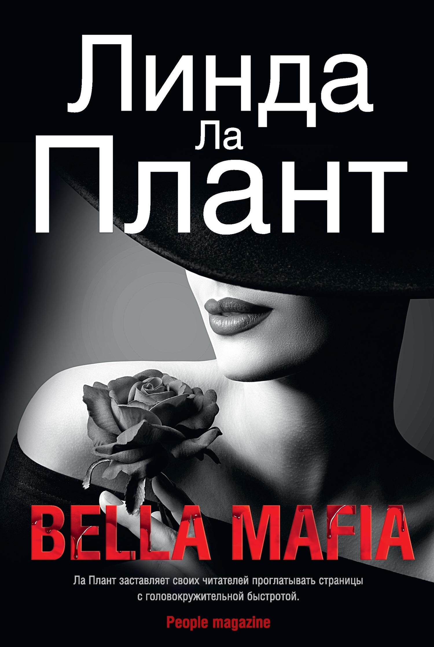 Скачать бесплатно Bella Mafia