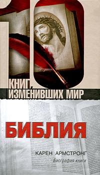 Библия: Биография книги