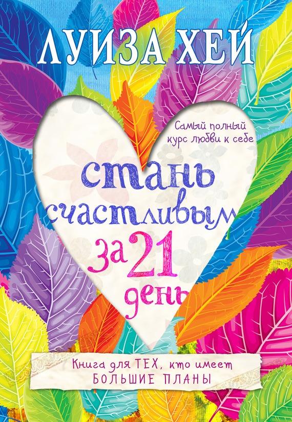 Скачать бесплатно Стань счастливым за 21 день. Самый полный курс любви к себе