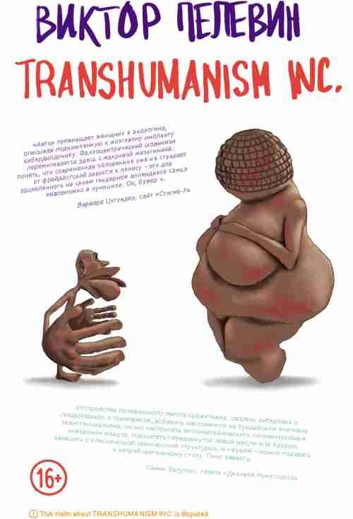 TRANSHUMANISM INC.