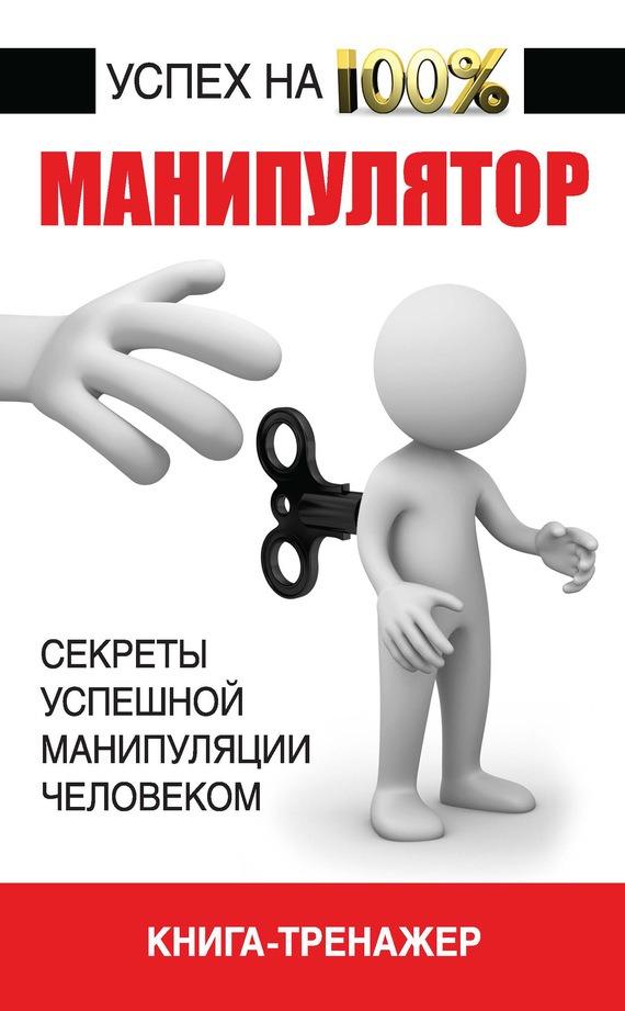 Скачать бесплатно Манипулятор. Секреты успешной манипуляции человеком