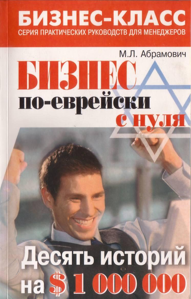 Бизнес по еврейски с нуля