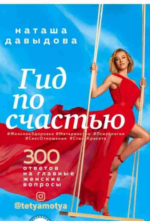 Гид по счастью. 300 ответов на главные женские вопросы
