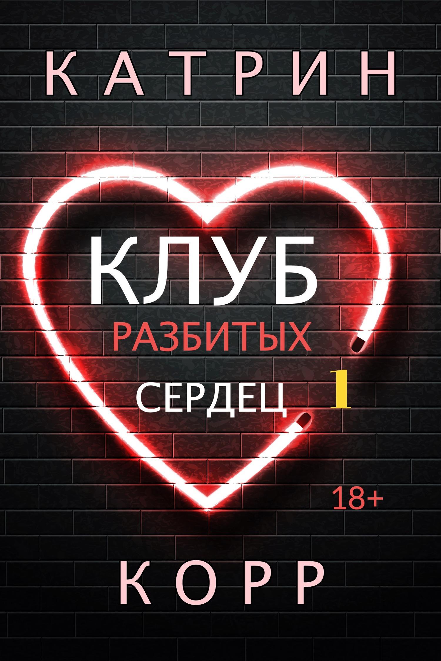 Клуб разбитых сердец