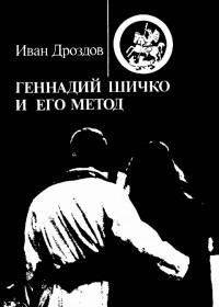 Геннпдий Шичко и его метод