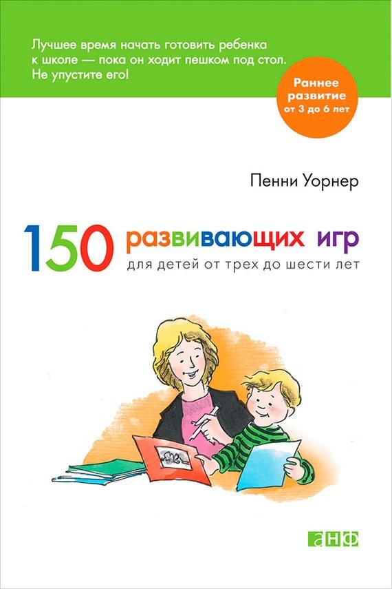 Скачать бесплатно 150 развивающих игр для детей от трех до шести лет