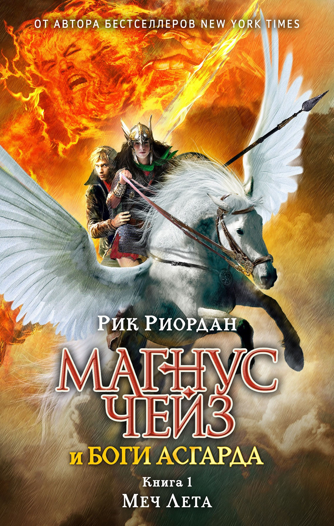Магнус Чейз и боги Асгарда. Книга 1. Меч Лета