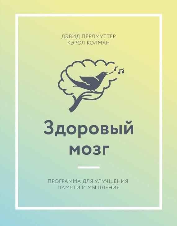 Здоровый мозг. Программа для улучшения памяти и мышления