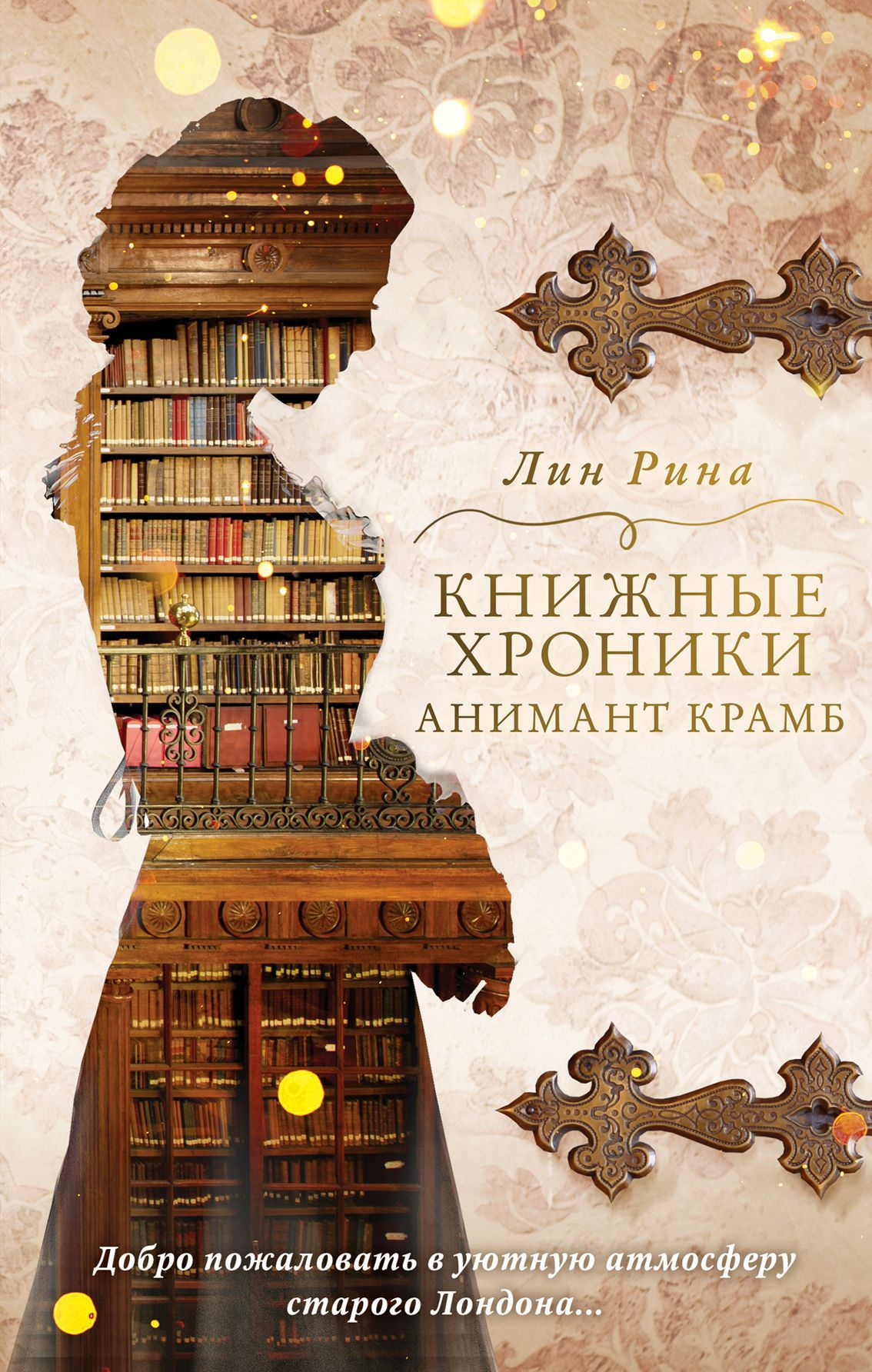 Скачать бесплатно Книжные хроники Анимант Крамб