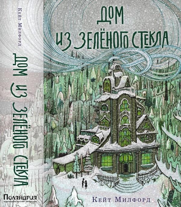 Дом из зелёного стекла