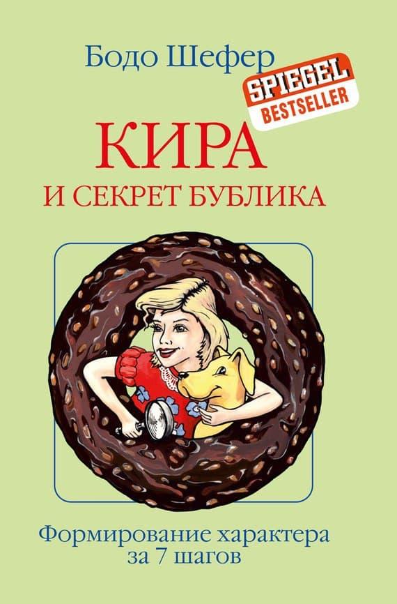Скачать бесплатно Книга Кира и секрет бублика